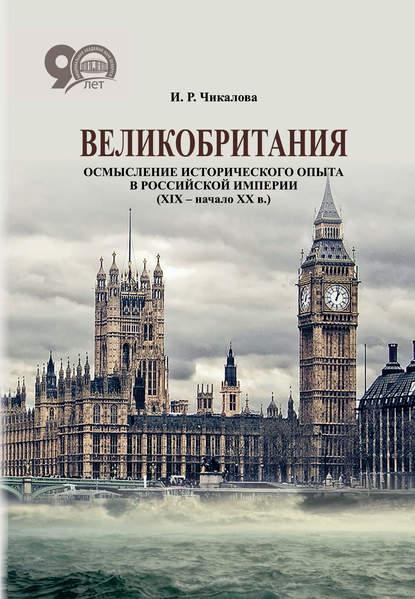 Обложка «Великобритания. Осмысление исторического опыта в Российской империи (XIX – начало XX в.)»