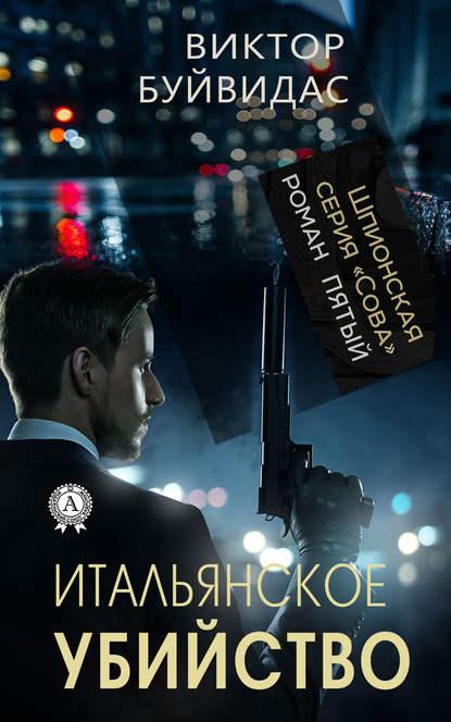 Обложка «Итальянское убийство»