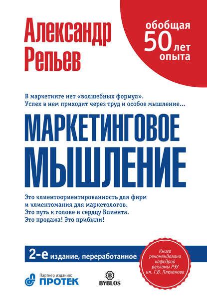 Обложка «Маркетинговое мышление»