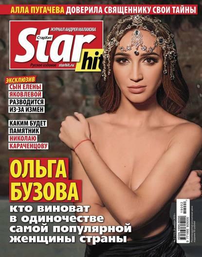 Обложка «Starhit 02-2019»