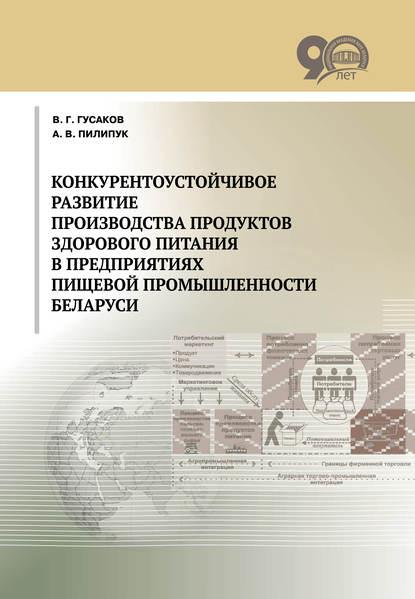 Обложка «Конкурентоустойчивое развитие производства продуктов здорового питания в предприятиях пищевой промышленности Беларуси»