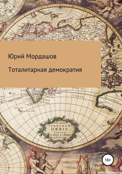 Обложка «Тоталитарная демократия»
