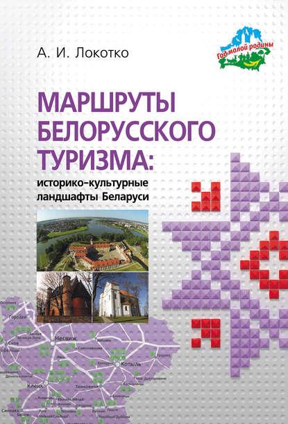 Обложка «Маршруты белорусского туризма: историко-культурные ландшафты Беларуси»