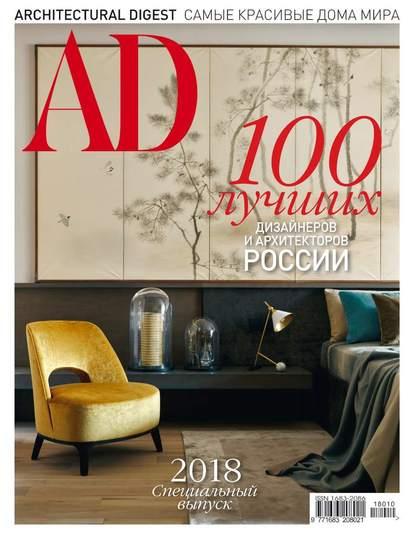Обложка «Architectural Digest/Ad Специальный выпуск 2018»