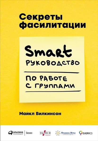 Обложка «Секреты фасилитации. SMART-руководство по работе с группами»