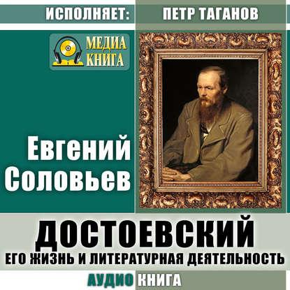 Обложка «Достоевский. Его жизнь и литературная деятельность»