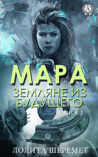 Обложка «Мара. Земляне из будущего. Книга 2»