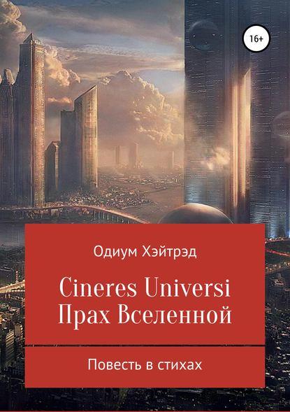 Обложка «Cineres Universi. Прах Вселенной»