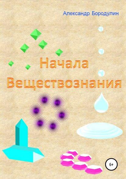 Обложка «Начала веществознания»