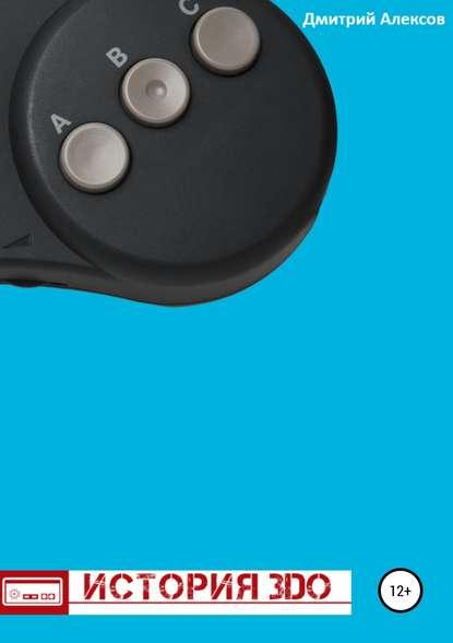 Обложка «История 3DO»