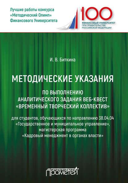 Обложка «Методические указания по выполнению аналитического задания веб-квест «Временный творческий коллектив»»