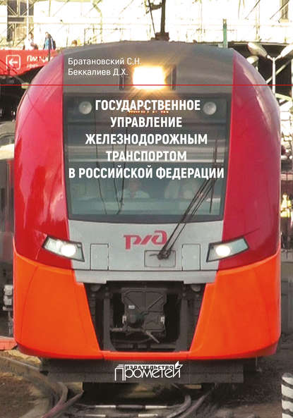 Обложка «Государственное управление железнодорожным транспортом в Российской Федерации»