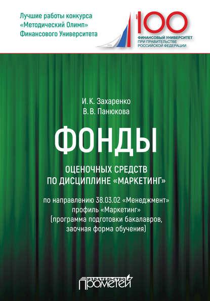 Обложка «Фонды оценочных средств по дисциплине «Маркетинг»»