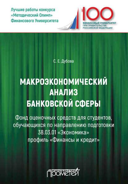 Обложка «Макроэкономический анализ банковской сферы»