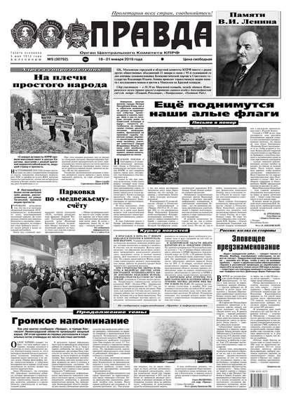 Обложка «Правда 05-2019»