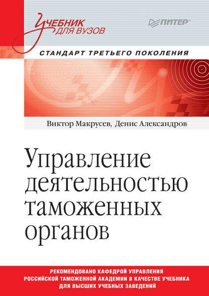 Обложка «Управление деятельностью таможенных органов»