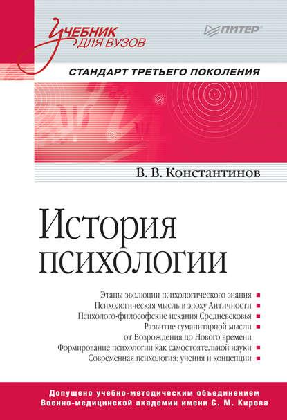 Обложка «История психологии»