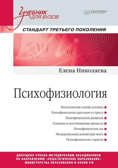 Обложка «Психофизиология»