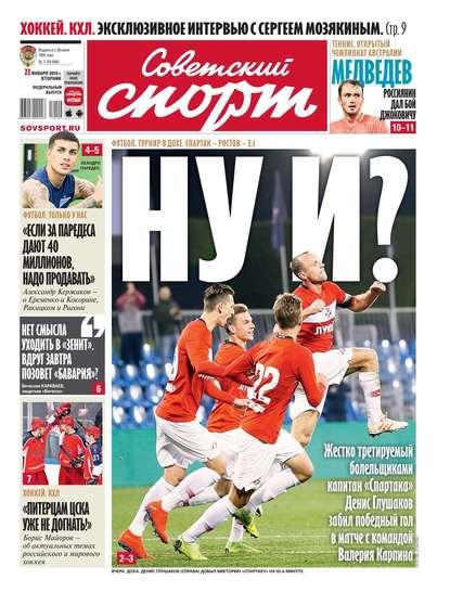 Обложка «Советский Спорт (Федеральный выпуск) 07-2019»