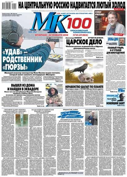 Обложка «МК Московский Комсомолец 12-2019»