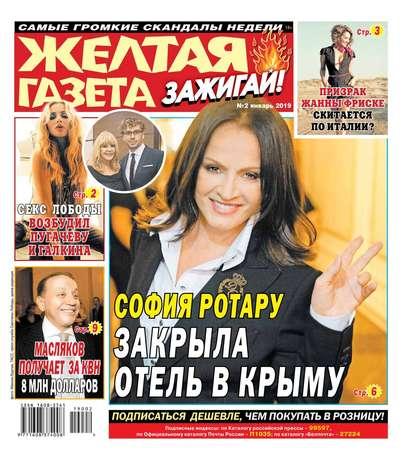 Обложка «Желтая Газета. Зажигай! 02-2019»