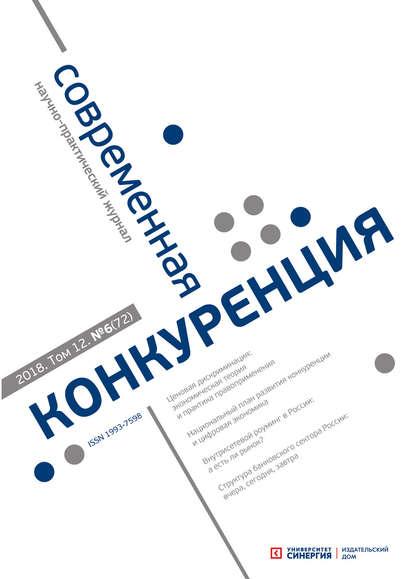 Обложка «Современная конкуренция №6 (72) 2018»