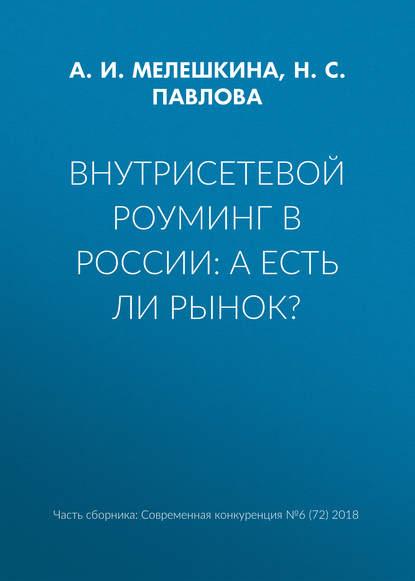 Обложка «Внутрисетевой роуминг в России: а есть ли рынок?»