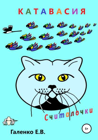 Обложка «Катавасия. Считалочки»