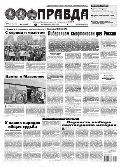 Обложка «Правда 06-2019»