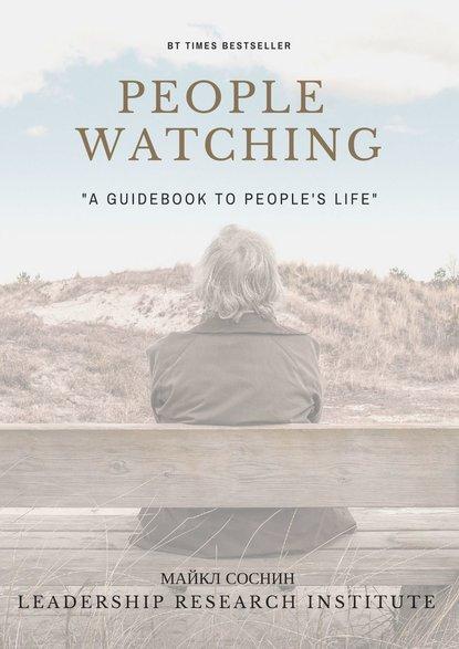 Обложка «People watching»