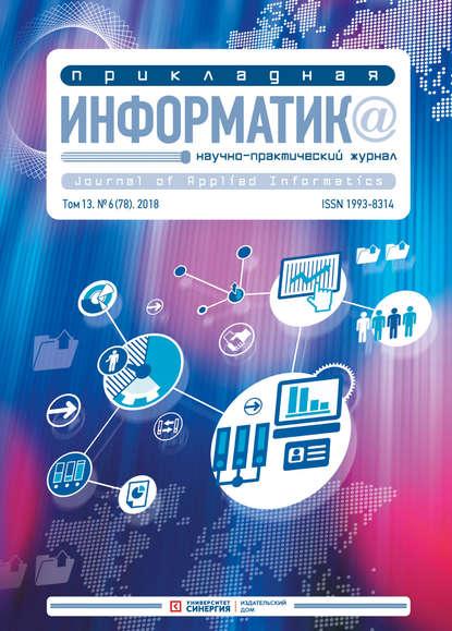 Обложка «Прикладная информатика №6 (78) 2018»