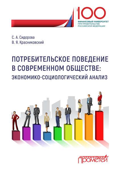 Обложка «Потребительское поведение в современном обществе. Экономико-социологический анализ»