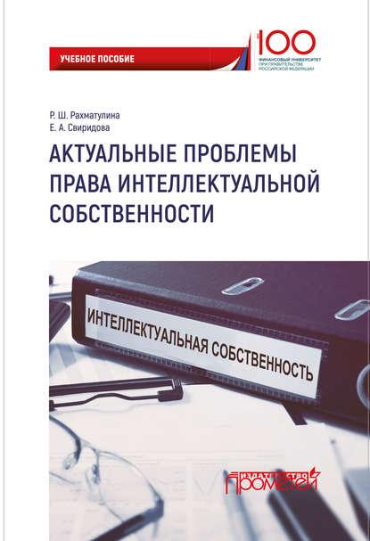 Обложка «Актуальные проблемы права интеллектуальной собственности»