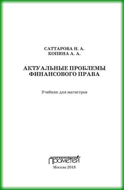 Обложка «Актуальные проблемы финансового права»