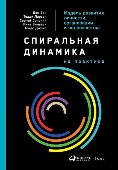 Обложка «Спиральная динамика на практике. Модель развития личности, организации и человечества»