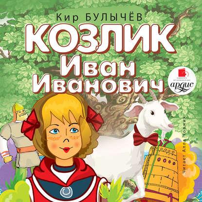 Обложка «Козлик Иван Иванович»