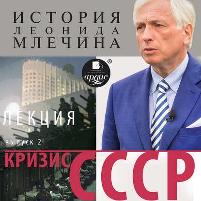 Обложка «Кризис СССР. Выпуск 2»