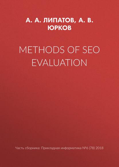 Обложка «Methods of SEO evaluation»