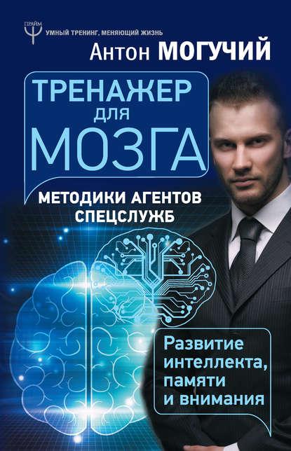 Обложка «Тренажер для мозга. Методики агентов спецслужб – развитие интеллекта, памяти и внимания»