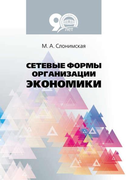 Обложка «Сетевые формы организации экономики»
