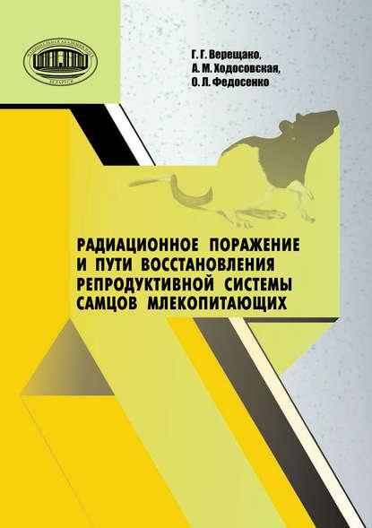 Обложка «Радиационное поражение и пути восстановления репродуктивной системы самцов млекопитающих»