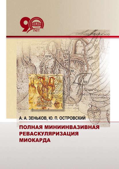 Обложка «Полная миниинвазивная реваскуляризация миокарда»
