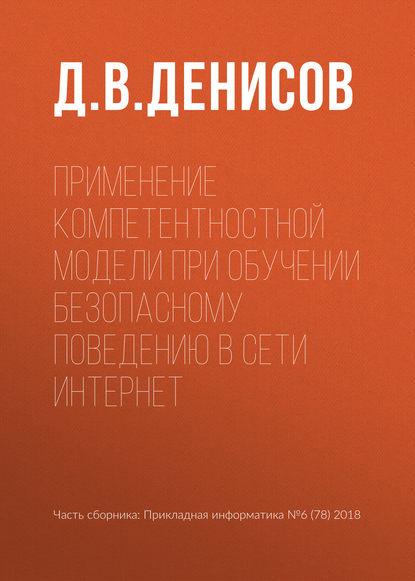 Обложка «Применение компетентностной модели при обучении безопасному поведению в сети Интернет»