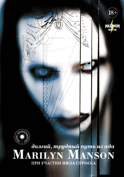 Обложка «Marilyn Manson: долгий, трудный путь из ада»