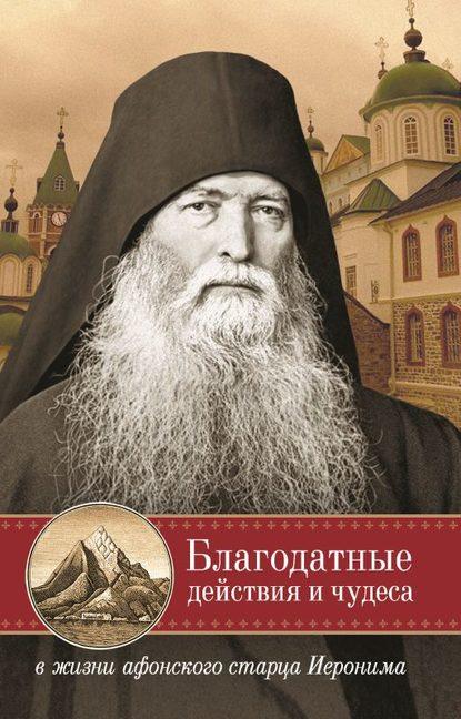 Обложка «Благодатные действия и чудеса в жизни афонского старца Иеронима»