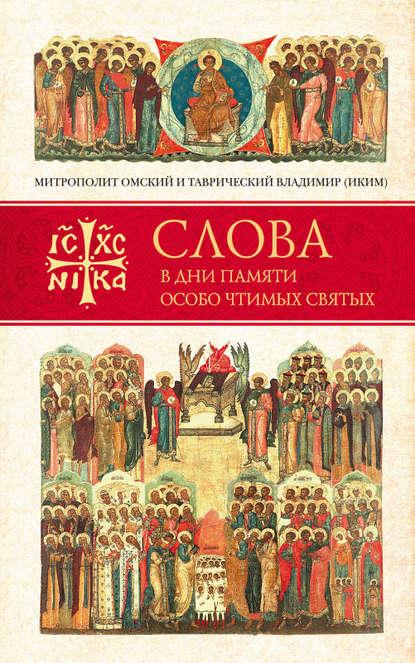 Обложка «Слова в дни памяти особо чтимых святых. Книга третья. Июль»