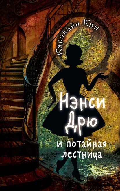 Обложка «Нэнси Дрю и потайная лестница»