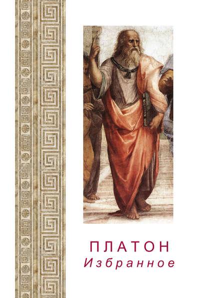 Обложка «Платон. Избранное»