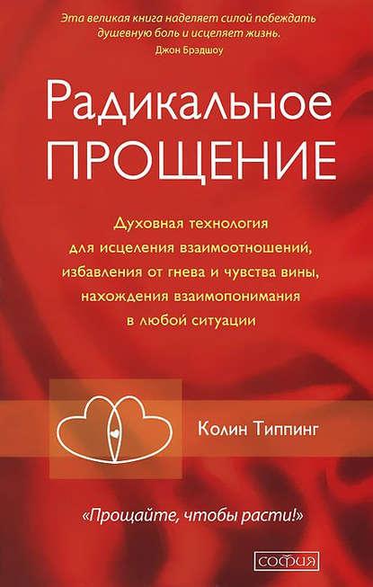 Обложка «Радикальное Прощение. Духовная технология для исцеления взаимоотношений, избавления от гнева и чувства вины, нахождения взаимопонимания в любой ситуации»