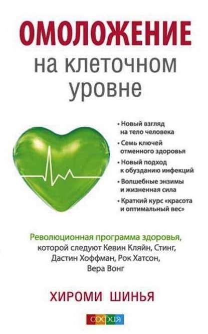 Обложка «Омоложение на клеточном уровне. Революционная программа здоровья»